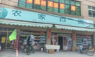 菊江村-农家百货