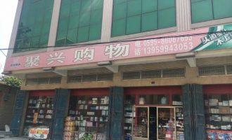 菊江村-聚兴购物