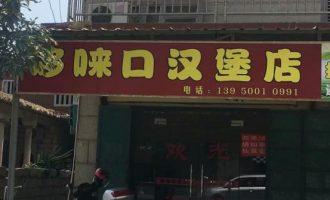 菊江村-哆唻口汉堡店