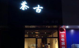 菊江村-茶古饮料店
