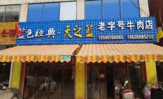 菊江村-老字号牛肉店