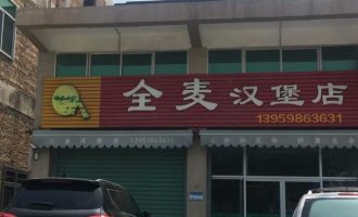 菊江村-全麦汉堡店
