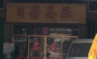 菊江村-日芳茶庄