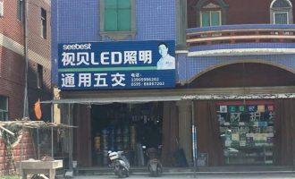 菊江村-通用五交