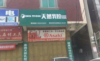 菊江村-天然乳胶生活馆