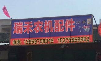 菊江村-瑞禾农机配件