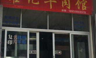 菊江村-耀记牛肉馆
