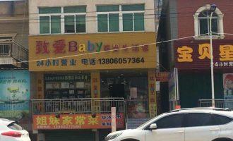 菊江村-致爱Baby