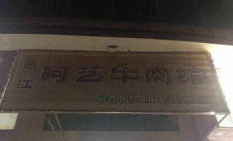 菊江村-啊艺牛肉馆