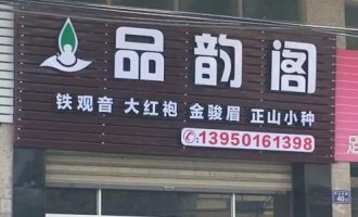 菊江村-品韵阁