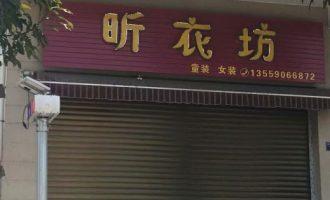 菊江村-昕衣坊