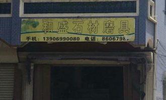 菊江村-和盛石材磨具