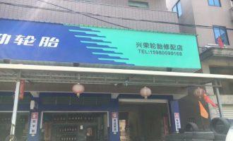 菊江村-兴荣轮胎修配店