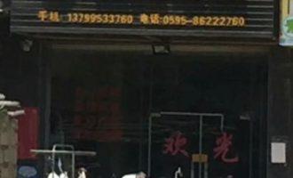 菊江村-恒通电脑
