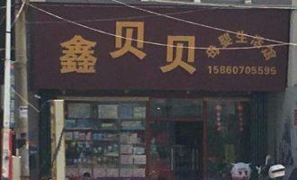 菊江村-鑫贝贝